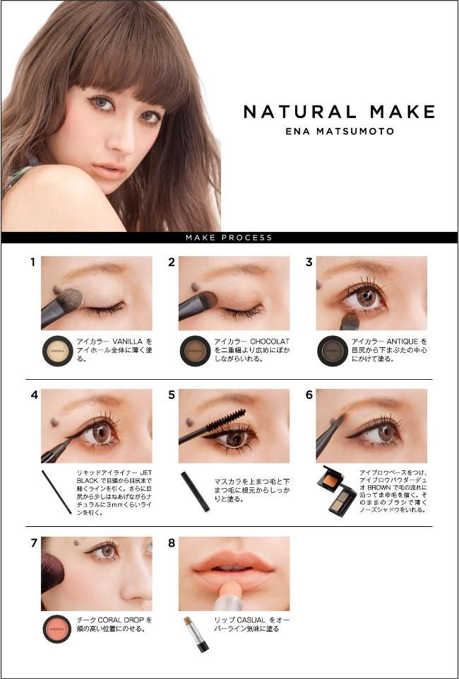 Natural Make Up EMODA by Ena Matsumoto
