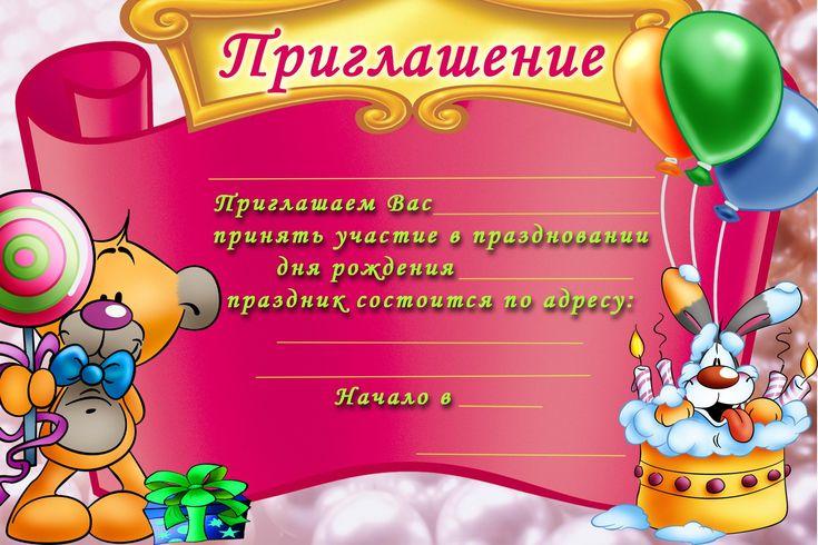 патаки шаблоны для приглашения на день рождения конструктор сладкий, обволакивающий, послевкусие