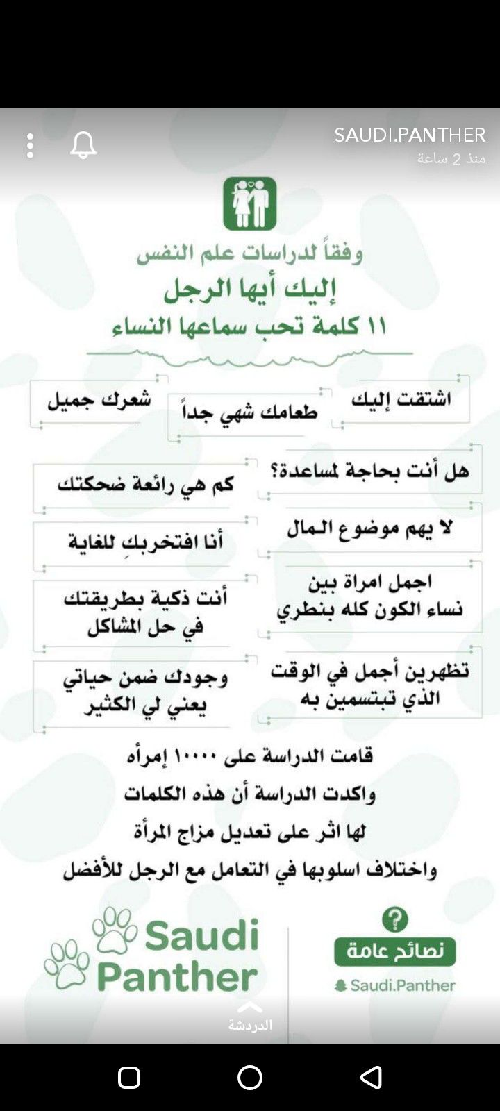 Pin By Kaouthar On نصائح لحياة سعيده Married Advice Marriage Life Inspirational Quotes