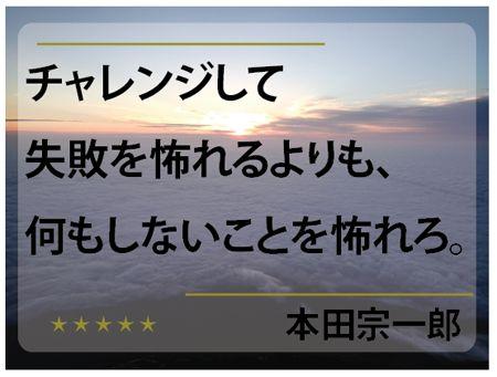 本当にやりたいことがあるのなら、覚悟を決めて行おう、全てを受け入れる覚悟さえ持てれば、あなたも第2の本田宗一郎だ。