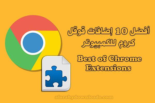 أفضل 10 اضافات قوقل كروم مفيدة ولا غنى عنها للكمبيوتر Best Of Chrome Extensions Chrome Extensions Google Chrome Extensions Tech Logos