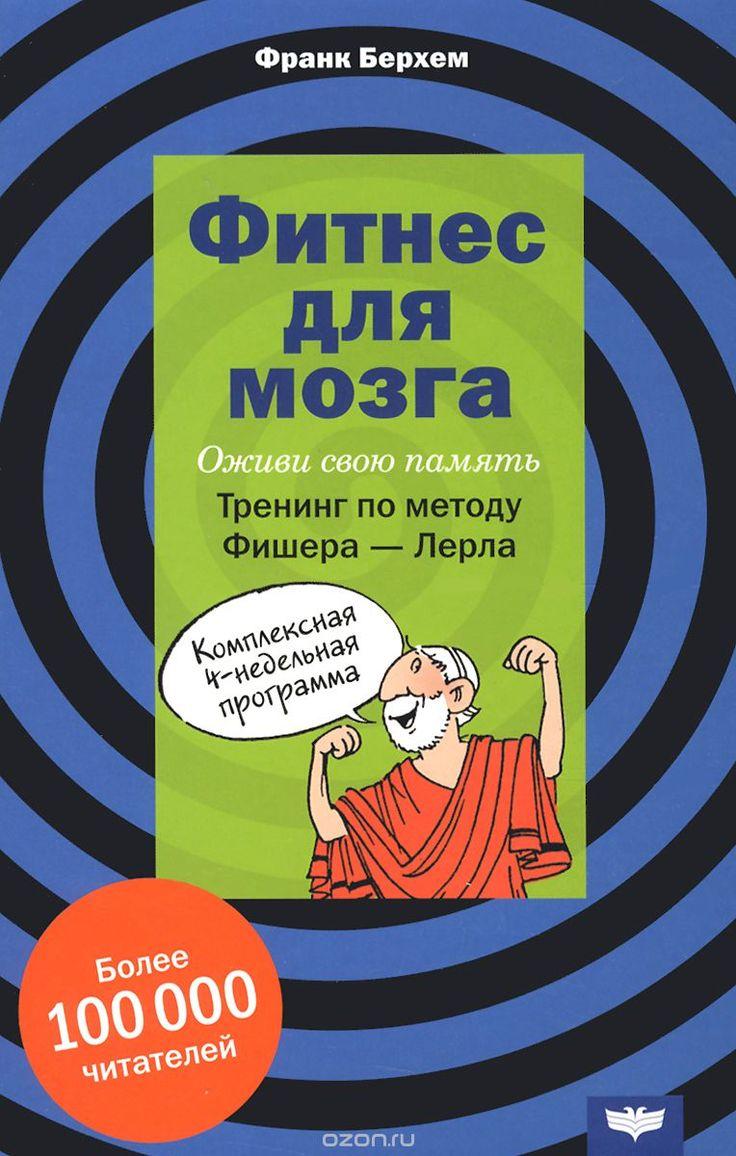 """Книга """"Фитнес для мозга"""" Франк Берхем - купить на OZON.ru книгу Фитнес для мозга с доставкой по почте   978-5-4454-0708-9"""