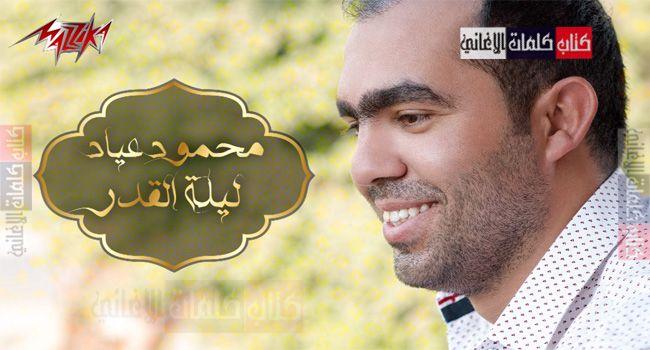 كلمات اغنية انشودة دعاء ليلة القدر محمود عياد Couple Photos Scenes Movie Posters