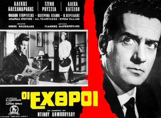 'Οι Εχθροί' (1965)