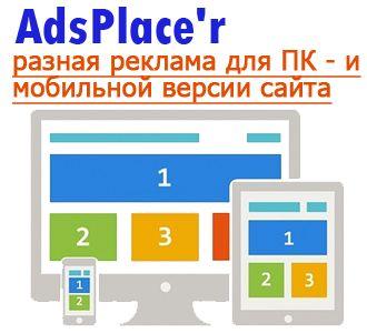 AdsPlace'r - плагин для размещения рекламы на вордпресс