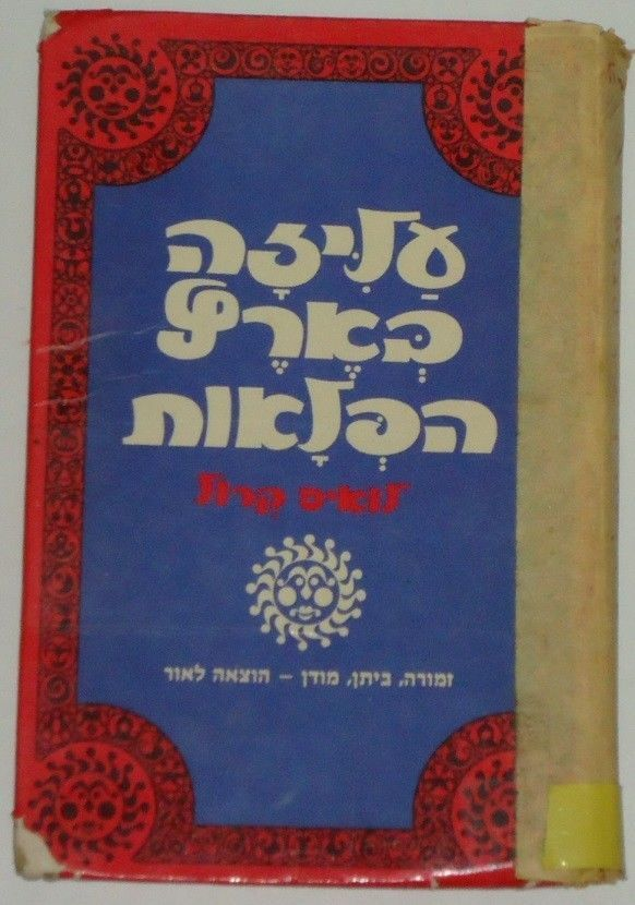 Lewis Carroll Alice in Wonderland Hebrew Israel 1979 Translated by Aharon Amir | eBay