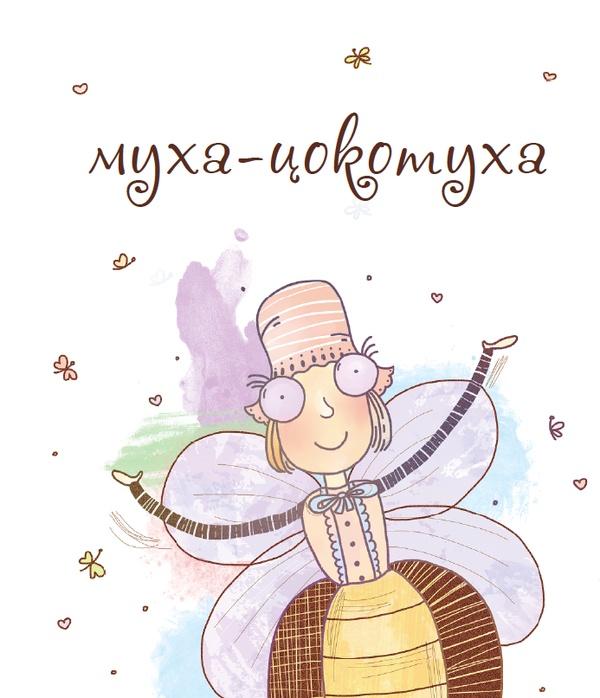 Kornei Chukovsky - Little Fly so Sprightly by Mary Sergeeva, via Behance