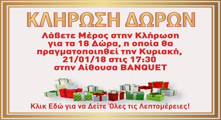 Δώρα Κλήρωσης - 9η Διημερίδα + Έκθεση ΕΠΙΧΕΙΡΗΜΑΤΙΚΟΤΗΤΑ και ΕΠΙΚΟΙΝΩΝΙΑ ΥΓΕΙΑΣ - Αθήνα, 20 και 21 Ιανουαρίου 2018