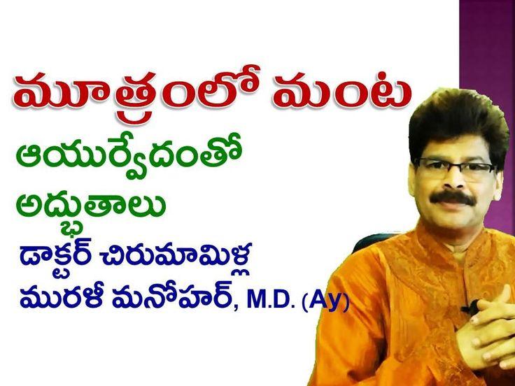 Urine Infection   Sure Cure   Telugu   Dr. Murali Manohar Chirumamilla, ...