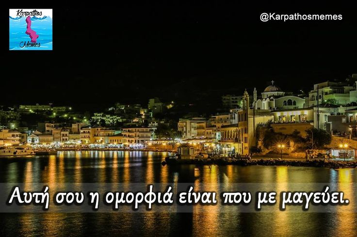 #karpathos #memes #karpathosmemes #greek #quotes #island #beauty #view #lights #night #port #island #summer