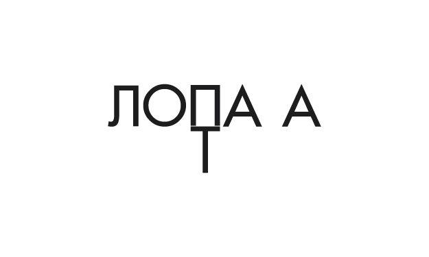 логотайп лопата