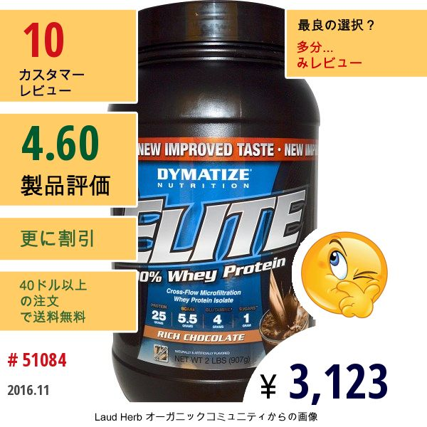 Dymatize Nutrition #DymatizeNutrition #ホエイプロテイン