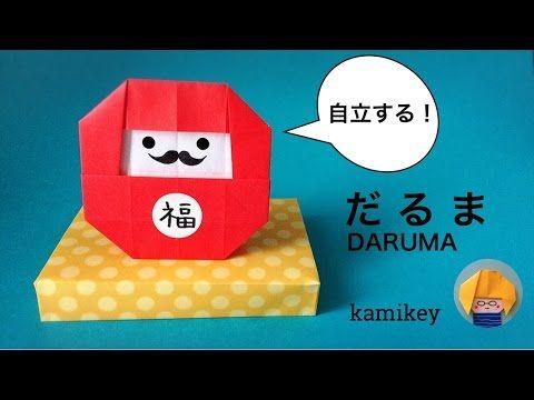 【自立する】折り紙で簡単なだるまさん Origami Daruma - YouTube