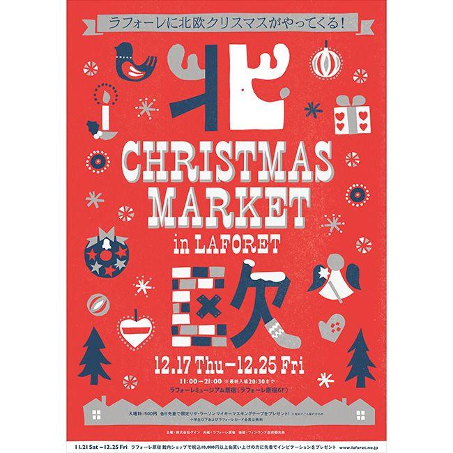 北欧発の人気キャラクターも!ラフォーレ原宿で「北欧 クリスマスマーケット」が開催