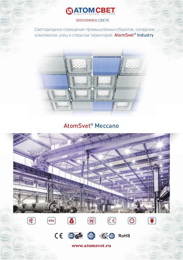 6.2.2 Промышленные светильники АtomSvet Meccano