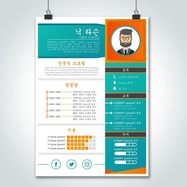 مصمم جرافيك تصميم السيرة الذاتية In 2020 Graphic Design Cv Cv Design Cv Design Template