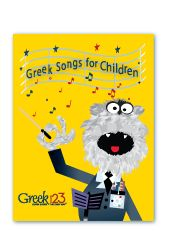 Greek Songs for Children | Learn Greek Songs | Greek for Kids •Greek for students of all ages •Easy to moderate level Greek •15 warm and engaging Greek sing-along songs with puppets providing hours of entertaining and language-building fun •Teaches Greek with songs, puppets, animation, and karaoke •Ideal for levels Preschool to Six, at home and in the classroom