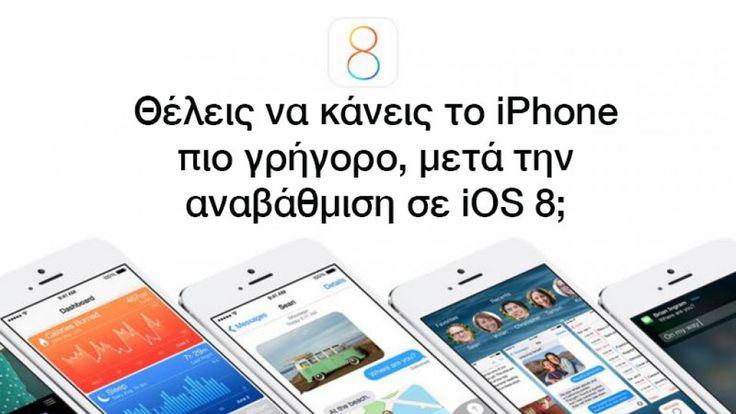 Βελτιώστε την ταχύτητα του iPhone μετά την αναβάθμιση σε iOS 8