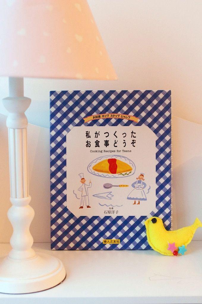 子供におすすめ料理本『私が作ったお食事どうぞ』 の画像|ロンドンのお菓子な日々