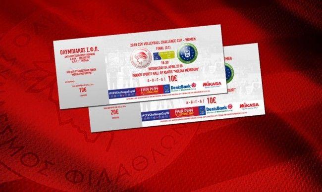 Προμηθευτείτε απο εδώ τα 50 τελευταία εισιτήρια για τον τελικό με την Μπούρσα