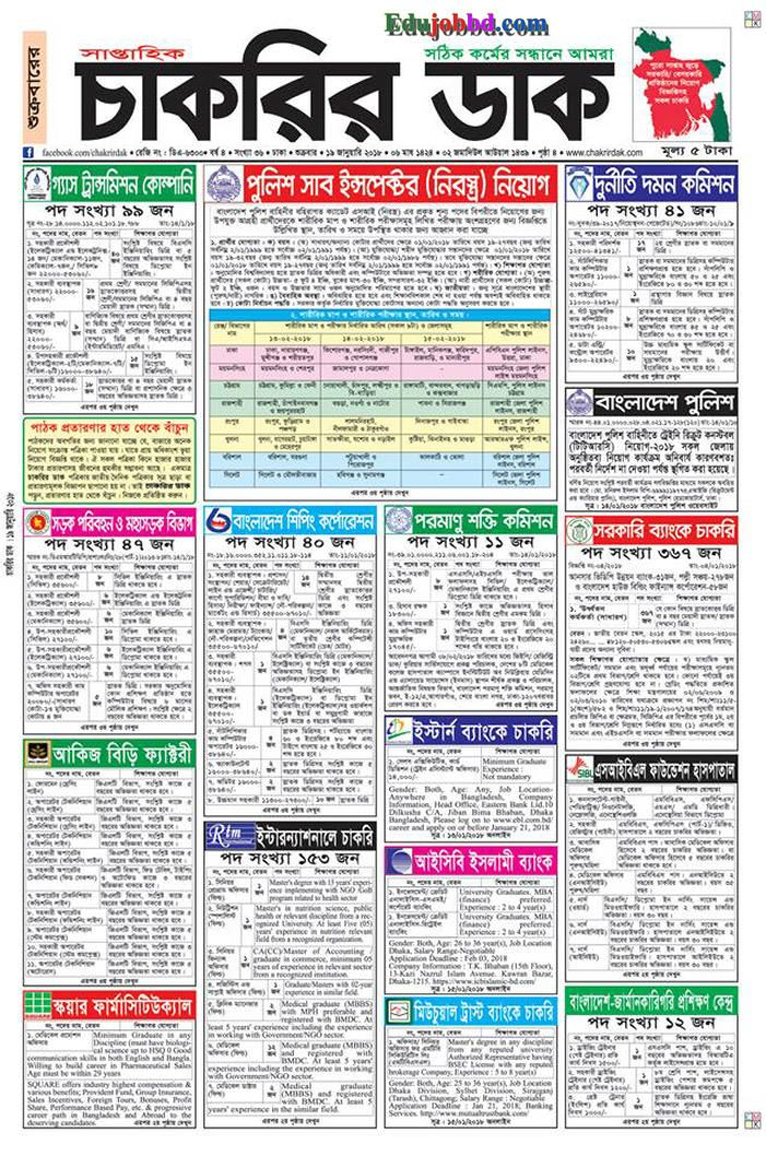 chakir dak newspaper government job circular 2019 pinterest