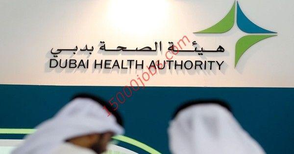 متابعات الوظائف مطلوب اطباء لهيئة الصحة العامة في دبي وظائف سعوديه شاغره Dubai Author Health