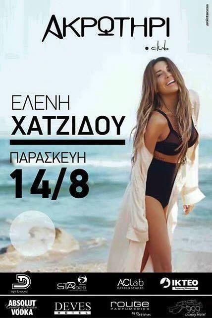 ΑΚΡΩΤΗΡΙ Club Ναύπλιο – Ελένη Χατζίδου by printpress