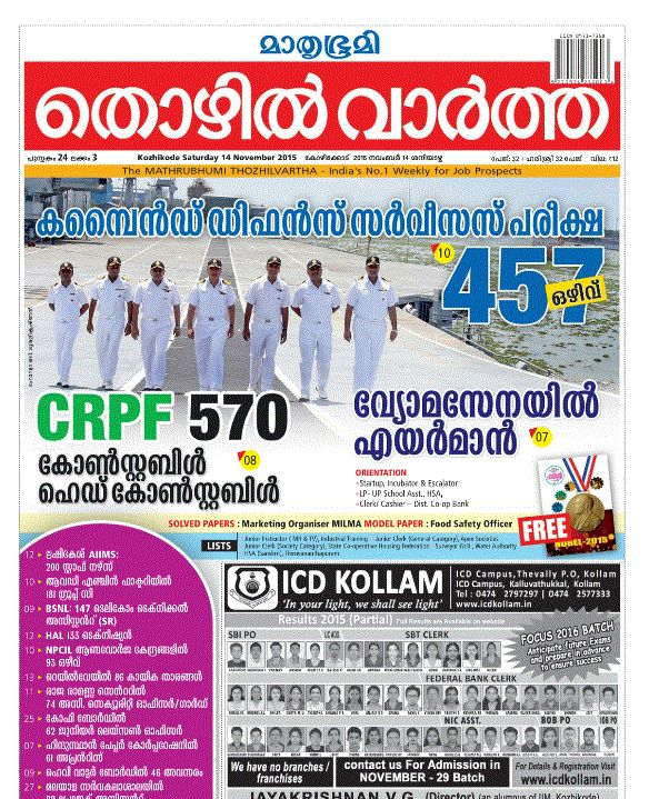 erprenrand - Mathrubhumi indian news paper malayalam language