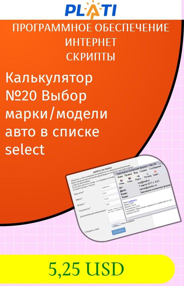 Калькулятор №20 Выбор марки/модели авто в списке select Программное обеспечение Интернет Скрипты