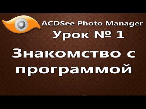 Урок 1. Знакомство с программой ACDSee Photo Manager