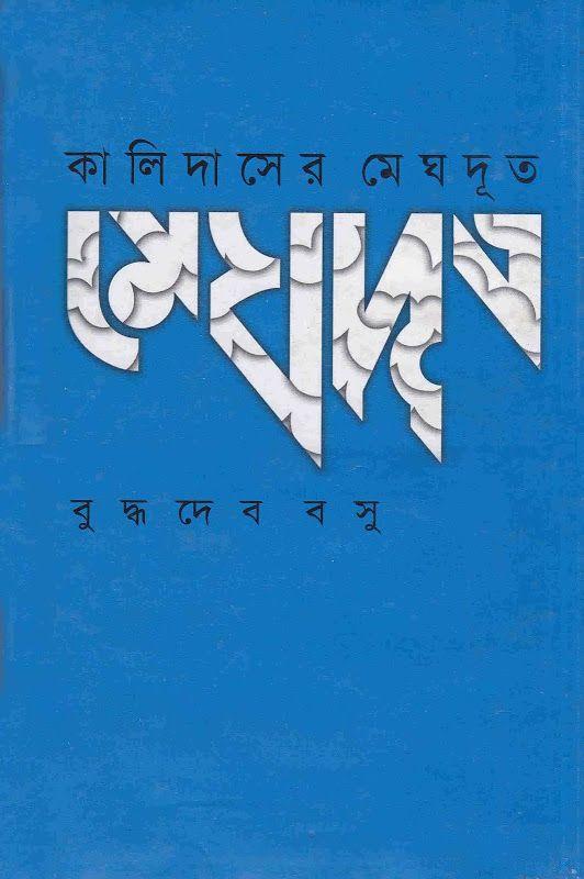 khanar bachan bengali book pdf