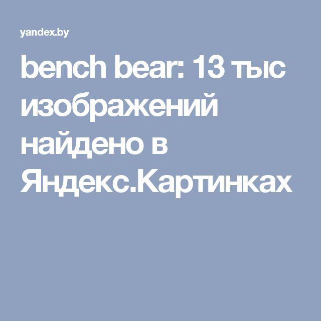 bench bear: 13 тыс изображений найдено в Яндекс.Картинках