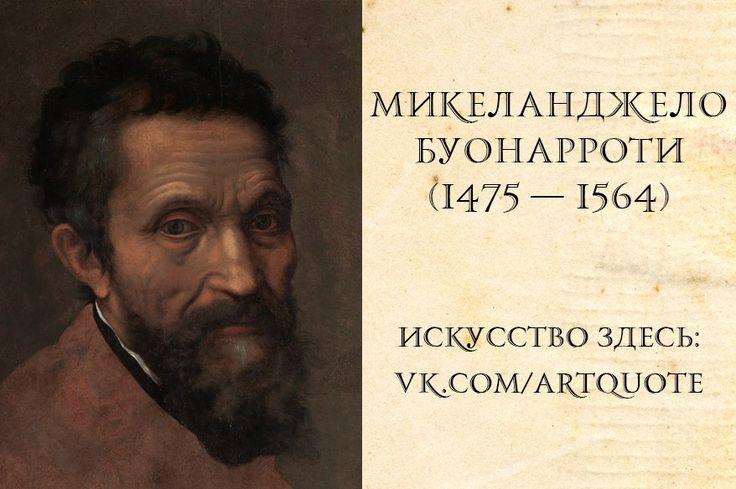 Микеланджело Буонарроти (1475 — 1564) – 331 фотография