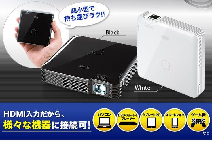 HDMIモバイルプロジェクター(小型・バッテリー内蔵・85ルーメン) 400-PRJ014シリーズ ¥39,800