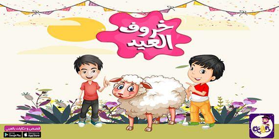 قصص اطفال عن العيد مصورة قصة يوم العيد قصص للاطفال قبل النوم بالعربي نتعلم Anime Character Fictional Characters