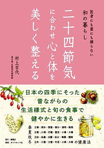 Amazon.co.jp: 二十四節気に合わせ心と体を美しく整える---医者にも薬にも頼らない和の暮らし: 村上 百代: 本