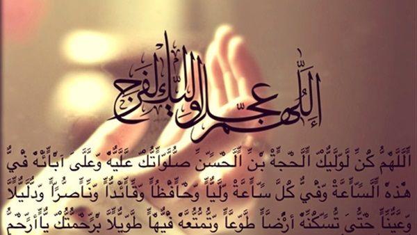 دعاء الفرج السريع Arabic Calligraphy Morning Messages Messages