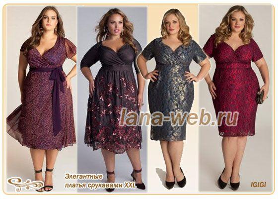 платья из гипюра с короткими рукавами XXL
