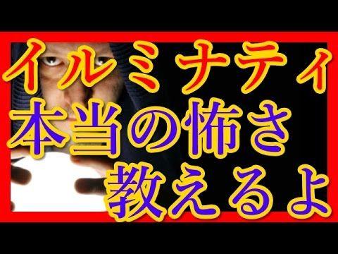 【イルミナティ】日本人×地震は計画通り…本当の怖さ教えるよ