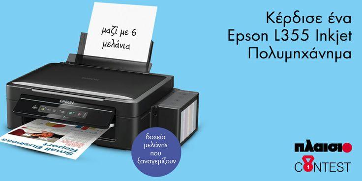 Epson L355 Inkjet πολυμηχάνημα #Plaisio #Πλαίσιο #Epson #contest