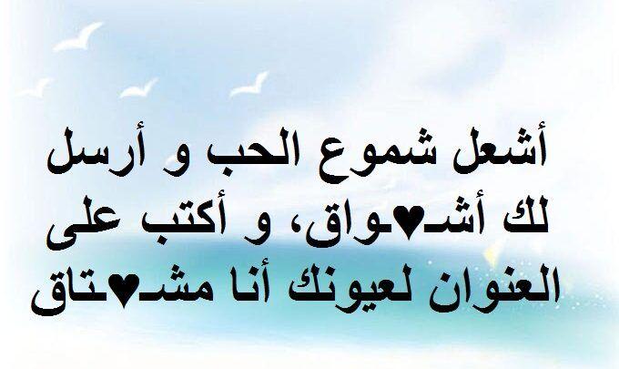 اجمل رسايل الشوق والحنين رومانسية لأبعد الحدود Arabic Calligraphy Calligraphy
