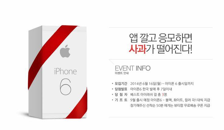 EVENT-많이 기다리셨죠~ 아이폰용 뷰티팝 앱이 드디어 출시되었습니다!