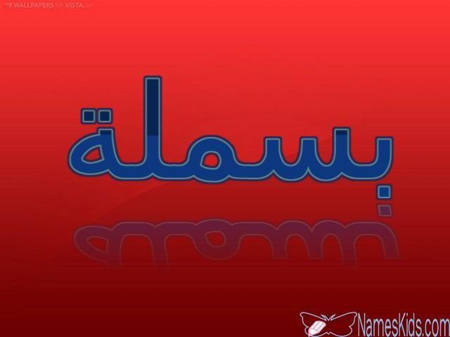 ما معنى اسم بسملة بسم الله الرحمن الرحيم Basmala اسم بسملة اسم بسملة بالانجليزية الاصل عربي School Logos Cal Logo School