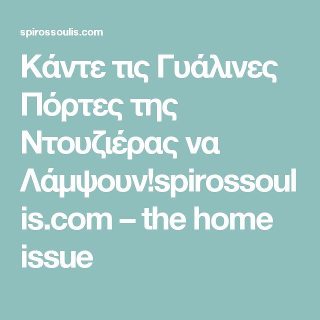 Κάντε τις Γυάλινες Πόρτες της Ντουζιέρας να Λάμψουν!spirossoulis.com – the home issue