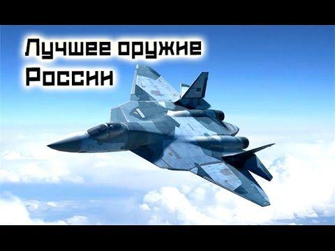 Россия производит самое лучшее оружие в мире хорошего качества. Ударная ...