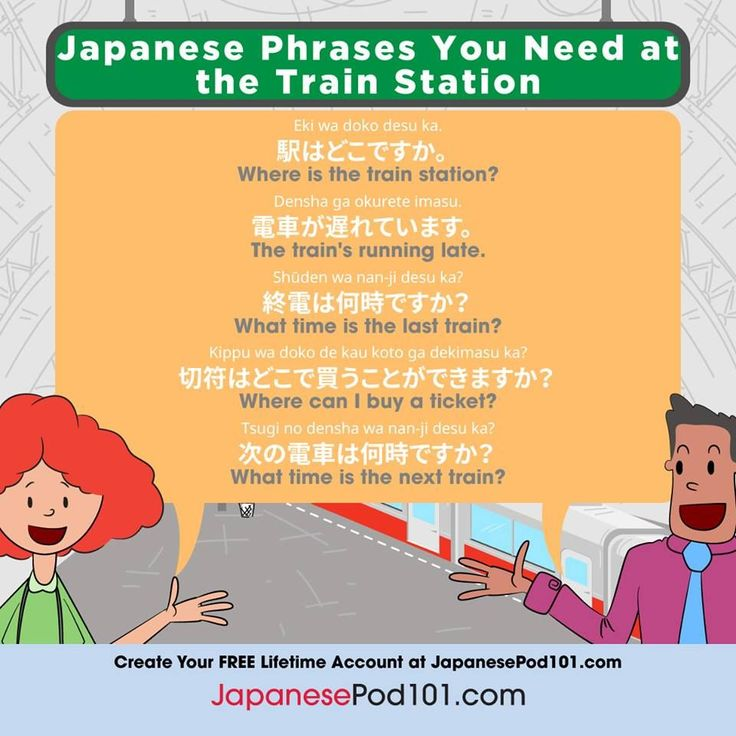 Japanese phrases for travelling by train. Click through to download FREE Japanese cheat sheet printables for every topic including dating, travel, school, business and family. Totally FREE Japanese lessons online at JapanesePod101 - free podcasts, videos, worksheets and more! We recommend Japanese Pod 101 to learn real Japanese, the way it's spoken today. Sign up for your free lifetime account and see how much you can learn in a week! #japanese #learnjapanese #nihongo #studyjapanese #affiliate