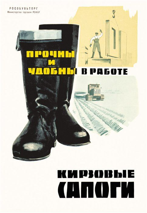 Army boots for sale to the populace, 1964 poster, designed by S. Lapayev