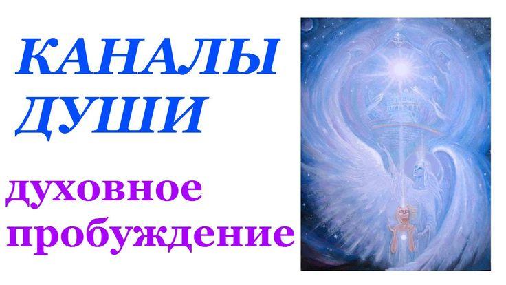 Духовный рост человека. Духовное пробуждение. Каналы души. Николай Пейчев. http://www.youtube.com/watch?v=OHFEsyrd8bM http://www.youtube.com/channel/UCHTQP0YxOpVWsp_JFRcRvMQ