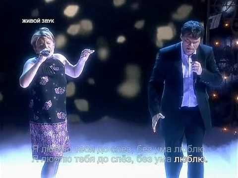 Я люблю тебя до слёз - Д.Арбенина и Е.Дятлов http://www.youtube.com/watch?v=672sLr048wo&list=RD672sLr048wo#t=6