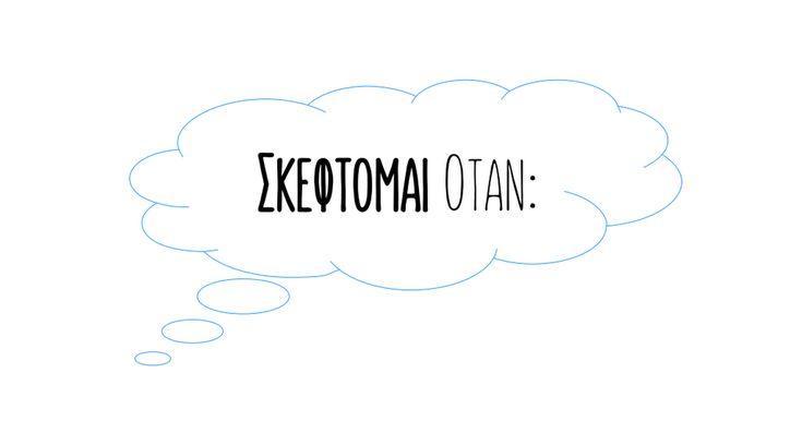 skeftomai-otan-metagnwsh-dyslexia.pdf